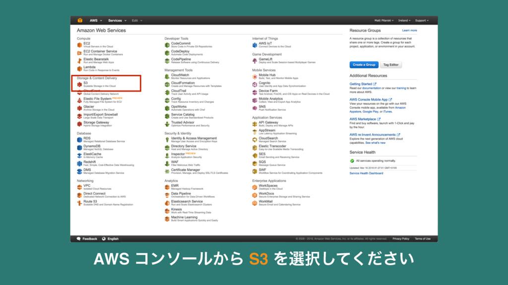 AWS ίϯιʔϧ͔Β S3 Λબ͍ͯͩ͘͠͞