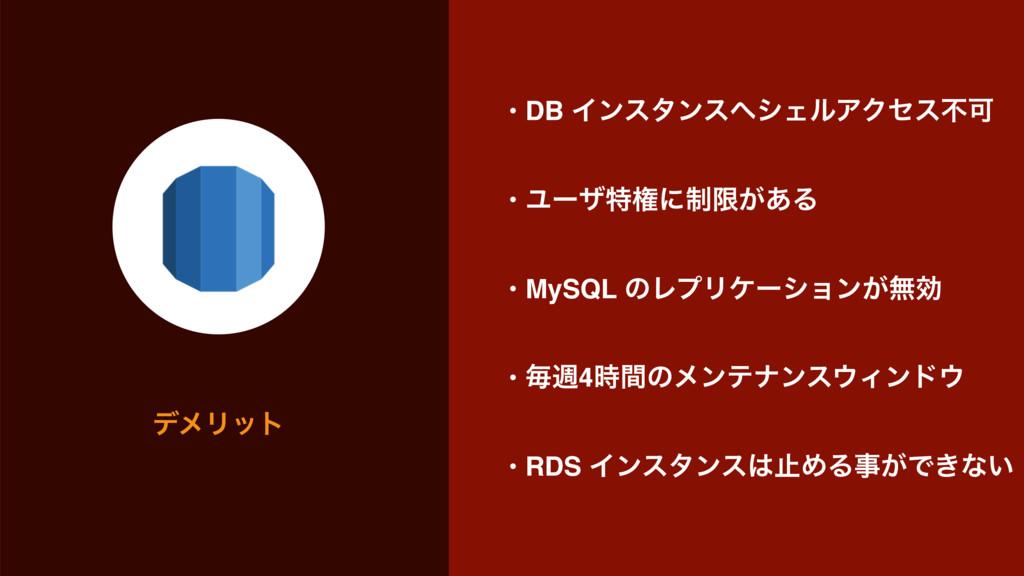 σϝϦοτ • DB ΠϯελϯεγΣϧΞΫηεෆՄ • Ϣʔβಛݖʹ੍ݶ͕͋Δ • M...