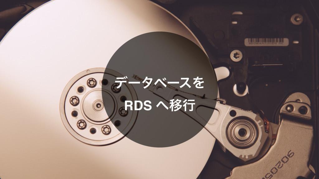σʔλϕʔεΛ RDS Ҡߦ