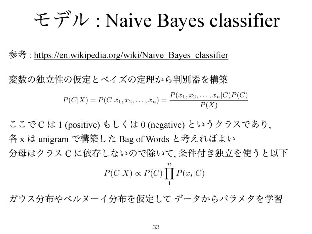 Ϟσϧ : Naive Bayes classifier  ߟ : https://en...