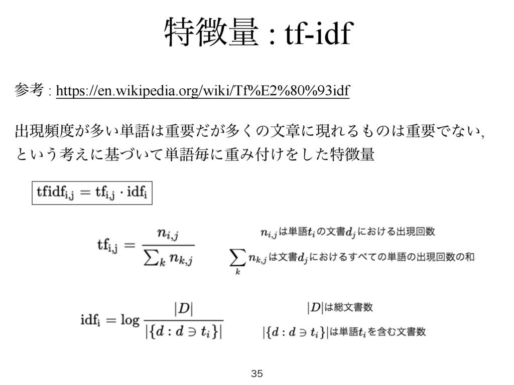 ಛྔ : tf-idf  ߟ : https://en.wikipedia.org/w...