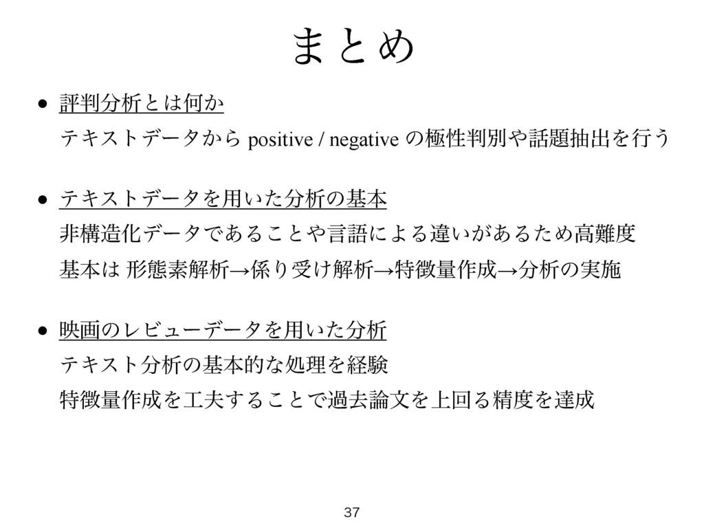 ·ͱΊ • ධੳͱԿ͔ ςΩετσʔλ͔Β positive / negative ͷ...