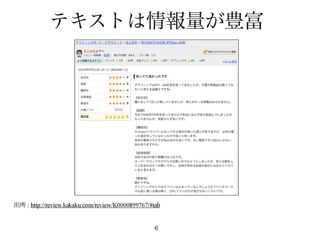 ςΩετใྔ͕๛  ग़ॴ : http://review.kakaku.com/rev...
