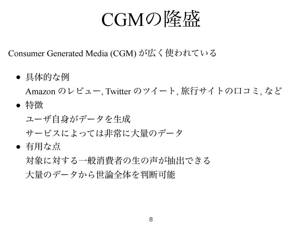 CGMͷོ  Consumer Generated Media (CGM) ͕͘ΘΕͯ...