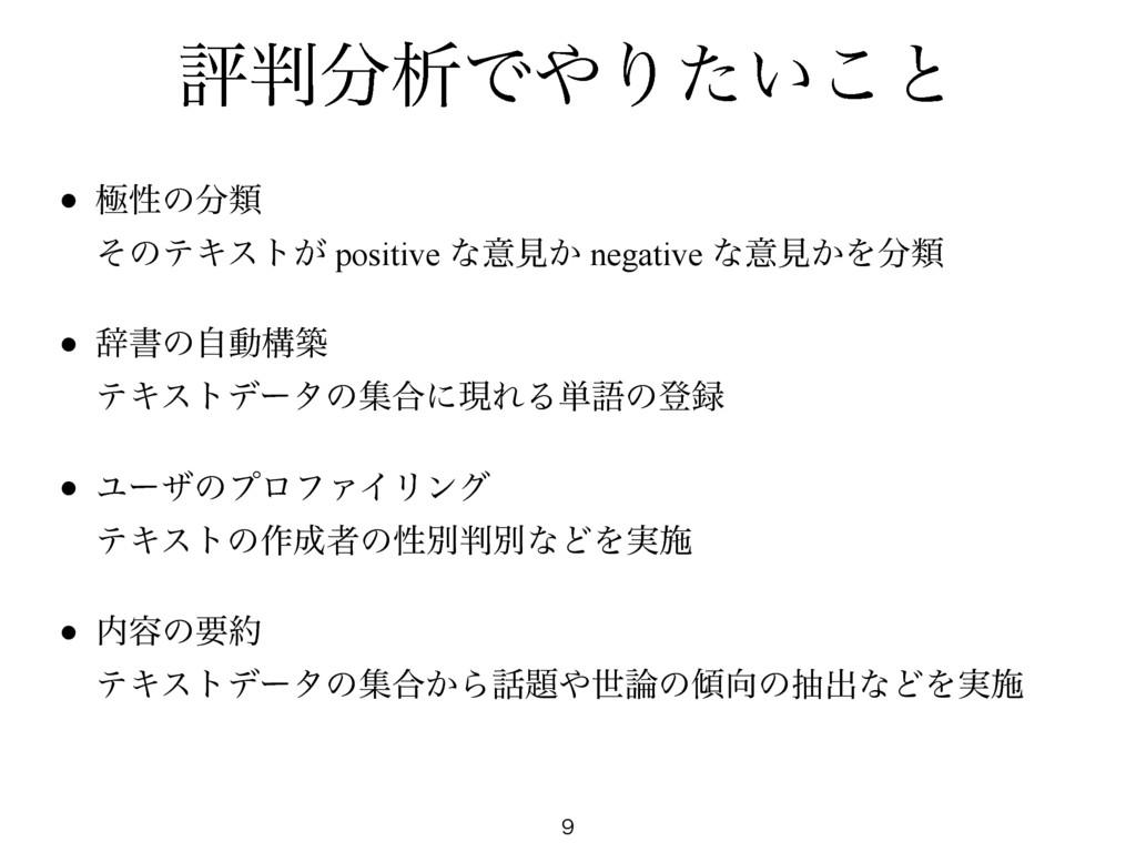 ධੳͰΓ͍ͨ͜ͱ  • ۃੑͷྨ ͦͷςΩετ͕ positive ͳҙݟ͔ ne...