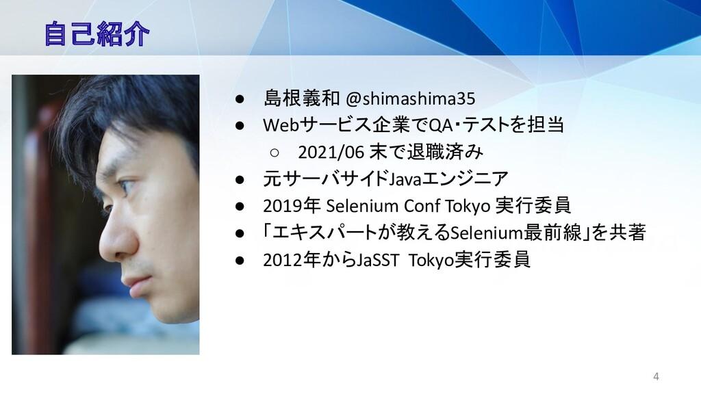 4 自己紹介 ● 島根義和 @shimashima35 ● Webサービス企業でQA・テストを...