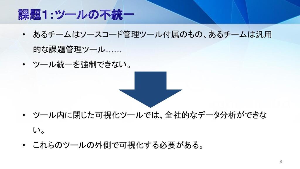 8 課題1:ツールの不統一 • あるチームはソースコード管理ツール付属のもの、あるチームは汎用...