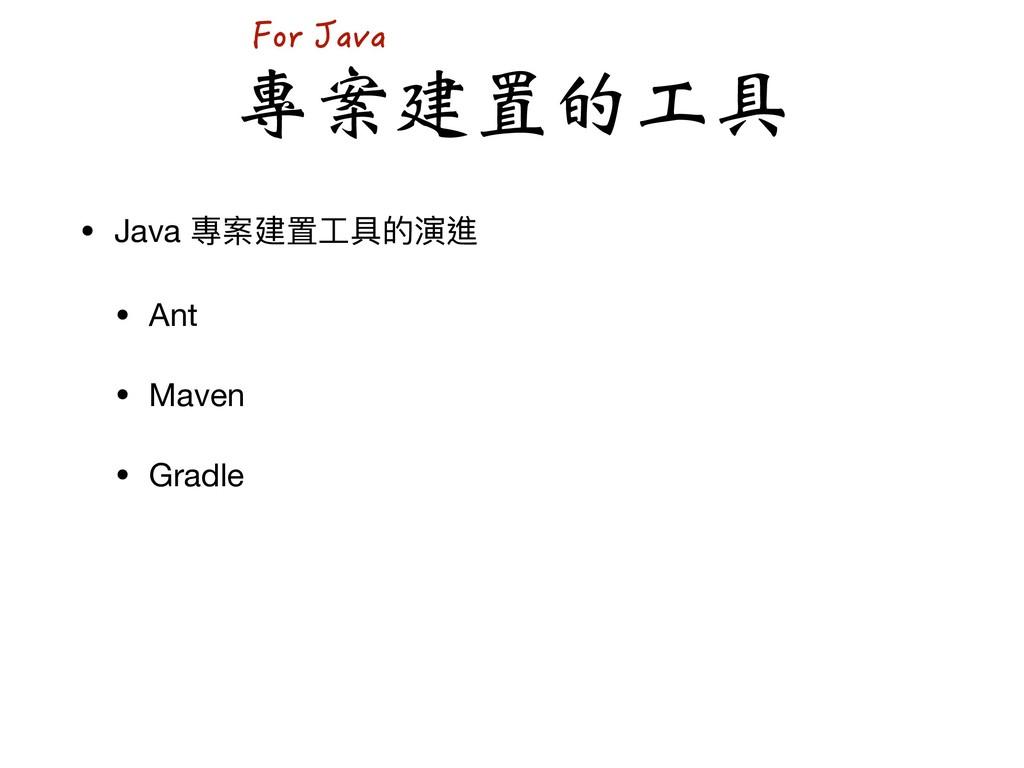 ਖ਼ࣩܔໄٙʈՈ • Java 專案建置⼯工具的演進  • Ant  • Maven  • Gr...