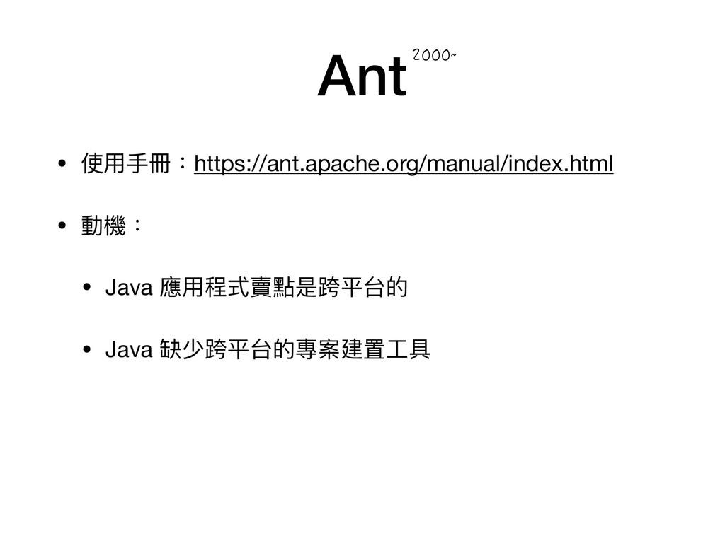 Ant • 使⽤用⼿手冊:https://ant.apache.org/manual/inde...