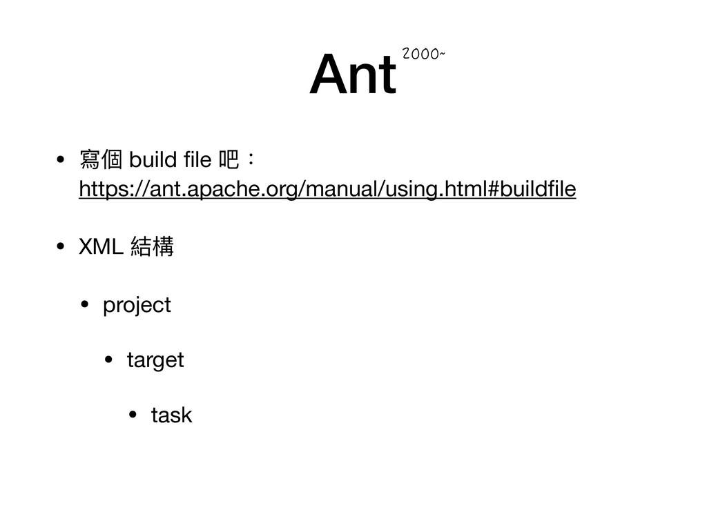 Ant • 寫個 build file 吧: https://ant.apache.org/m...