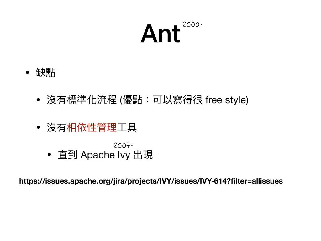 Ant • 缺點  • 沒有標準化流程 (優點:可以寫得很 free style)  • 沒有...