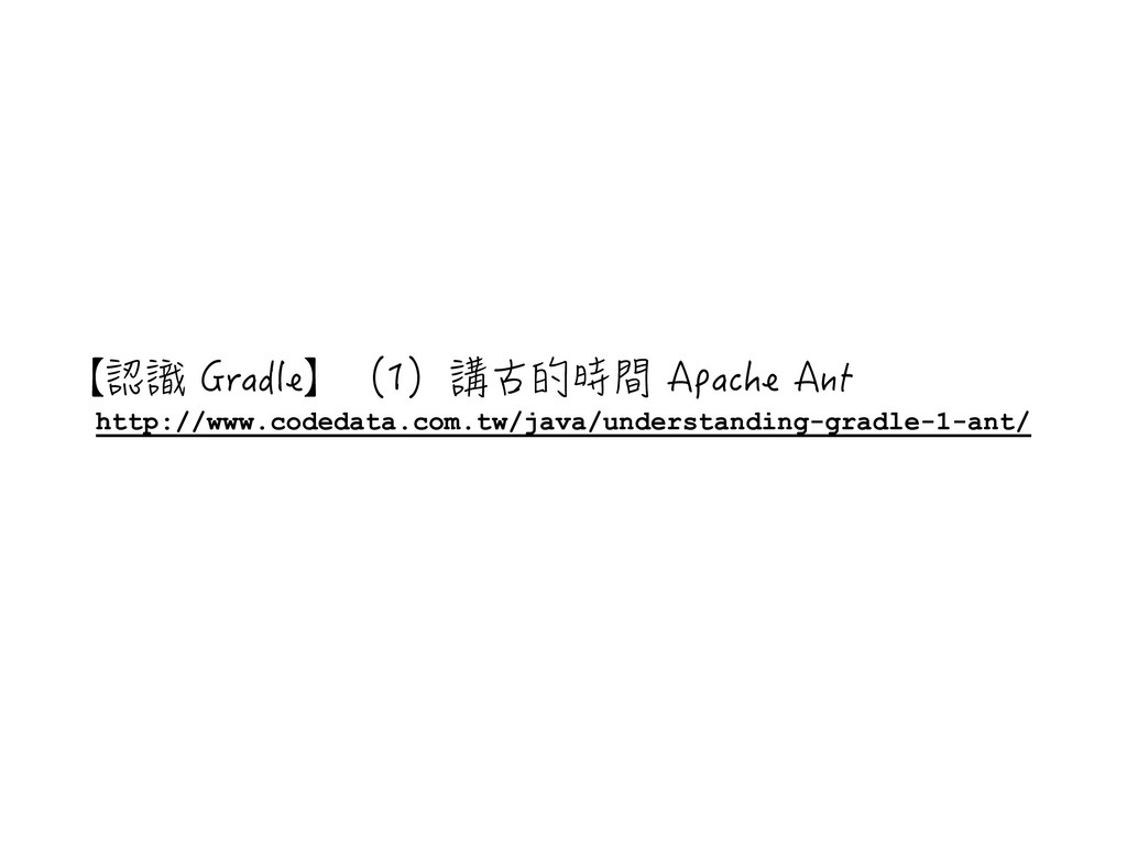 http://www.codedata.com.tw/java/understanding-g...