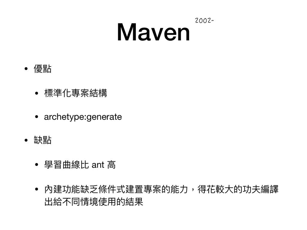 Maven • 優點  • 標準化專案結構  • archetype:generate   •...