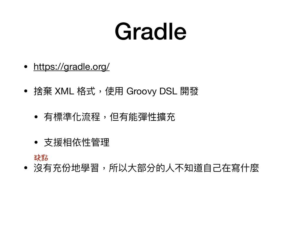 Gradle • https://gradle.org/  • 捨棄 XML 格式,使⽤用 G...