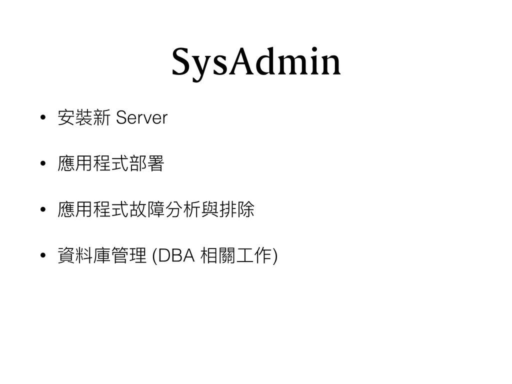 """4ZT""""ENJO • 安裝新 Server • 應⽤用程式部署 • 應⽤用程式故障分析與排除 ..."""