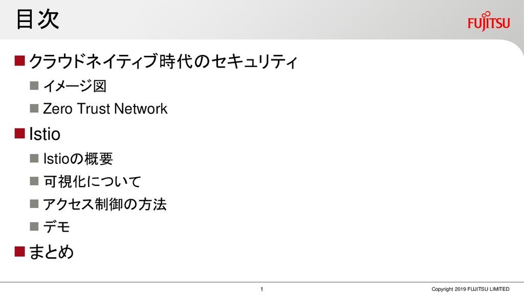 目次 ◼クラウドネイティブ時代のセキュリティ ◼ イメージ図 ◼ Zero Trust Net...