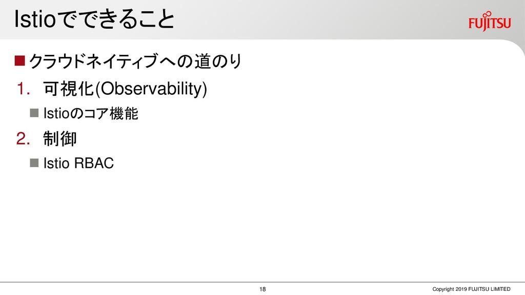 Istioでできること ◼クラウドネイティブへの道のり 1. 可視化(Observabilit...