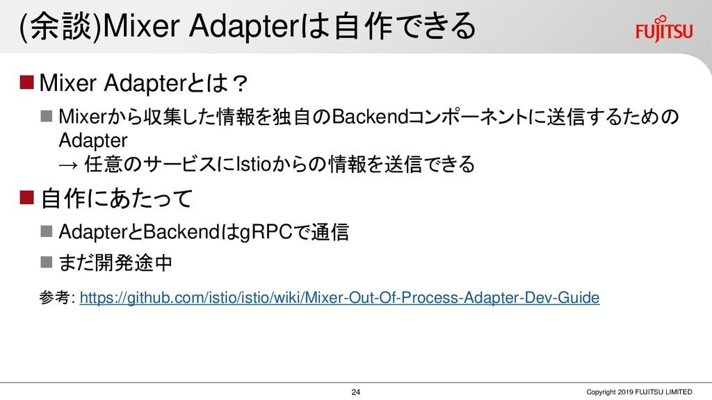 (余談)Mixer Adapterは自作できる ◼Mixer Adapterとは? ◼ Mix...
