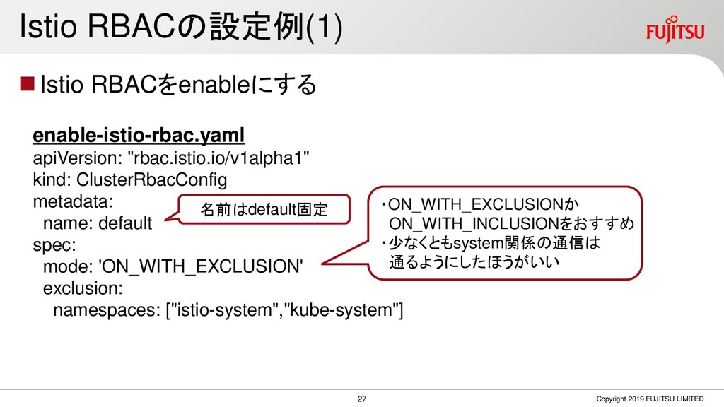 Istio RBACの設定例(1) ◼Istio RBACをenableにする Copyrig...