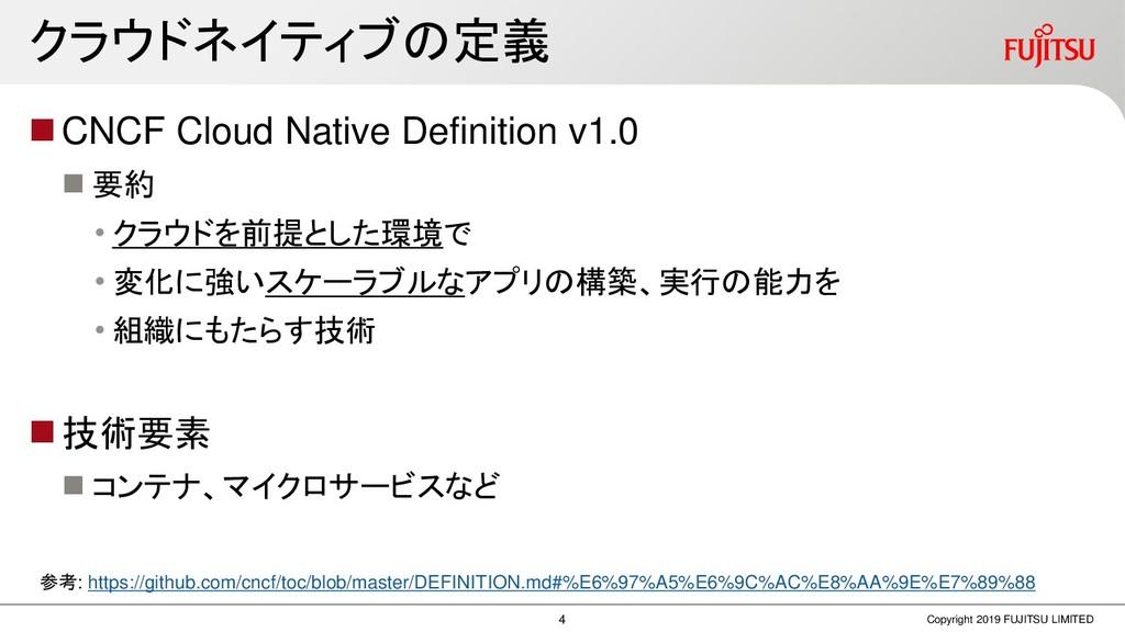 クラウドネイティブの定義 ◼CNCF Cloud Native Definition v1.0...