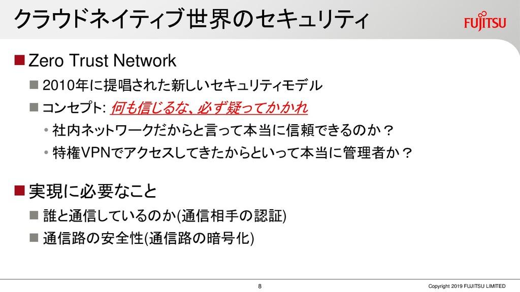 クラウドネイティブ世界のセキュリティ ◼Zero Trust Network ◼ 2010年に...