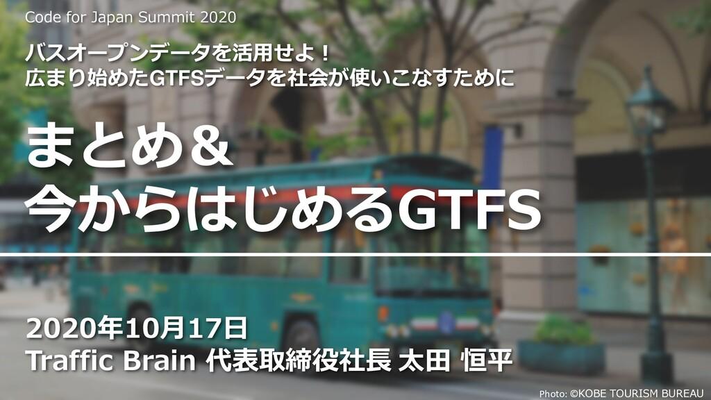 Photo: ©KOBE TOURISM BUREAU まとめ& 今からはじめるGTFS 20...