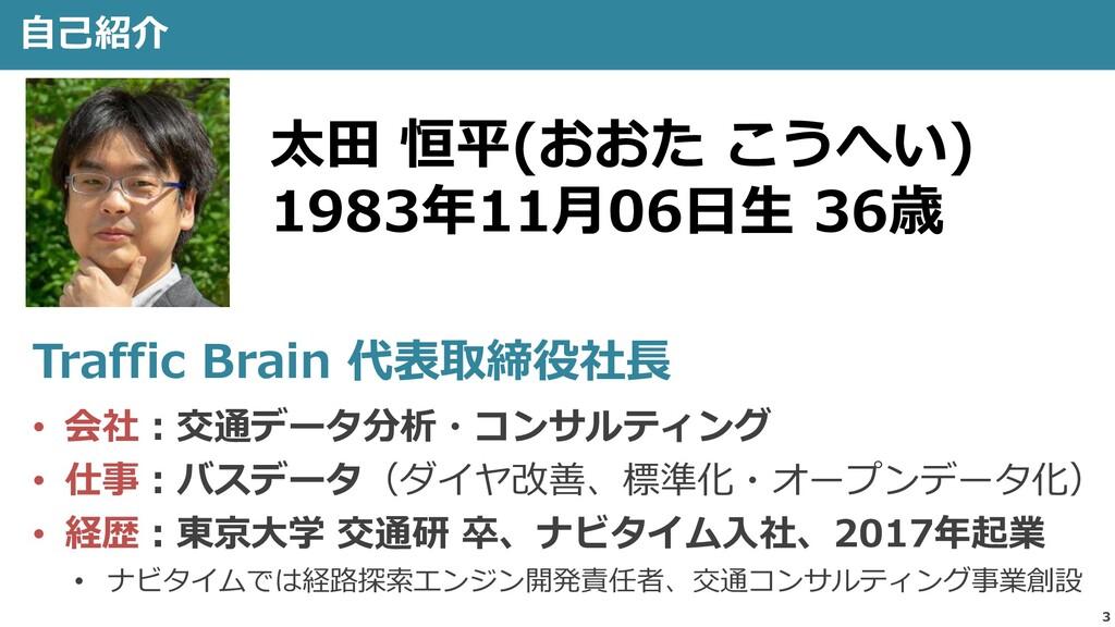 3 自己紹介 太田 恒平(おおた こうへい) 1983年11月06日生 36歳 Traffic...