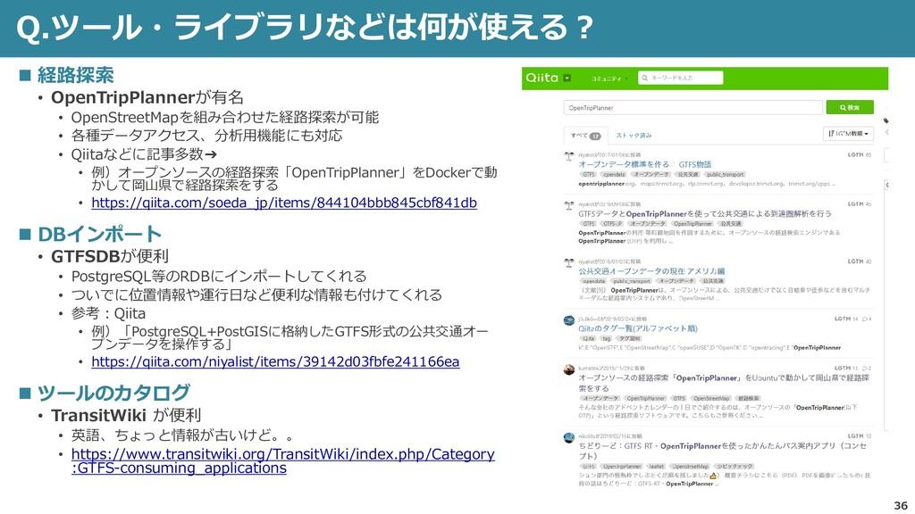 Q.ツール・ライブラリなどは何が使える? 36 ◼ 経路探索 • OpenTripPlanne...