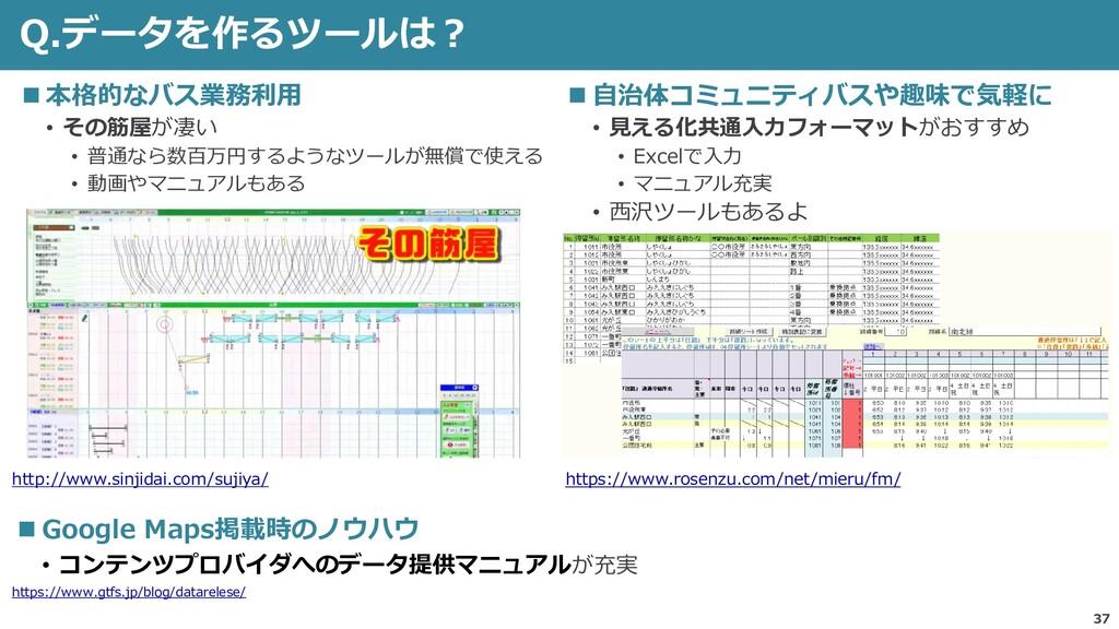 Q.データを作るツールは? 37 ◼ 本格的なバス業務利用 • その筋屋が凄い • 普通なら数...