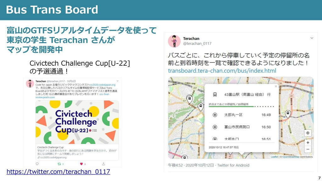 7 Bus Trans Board https://twitter.com/terachan_...