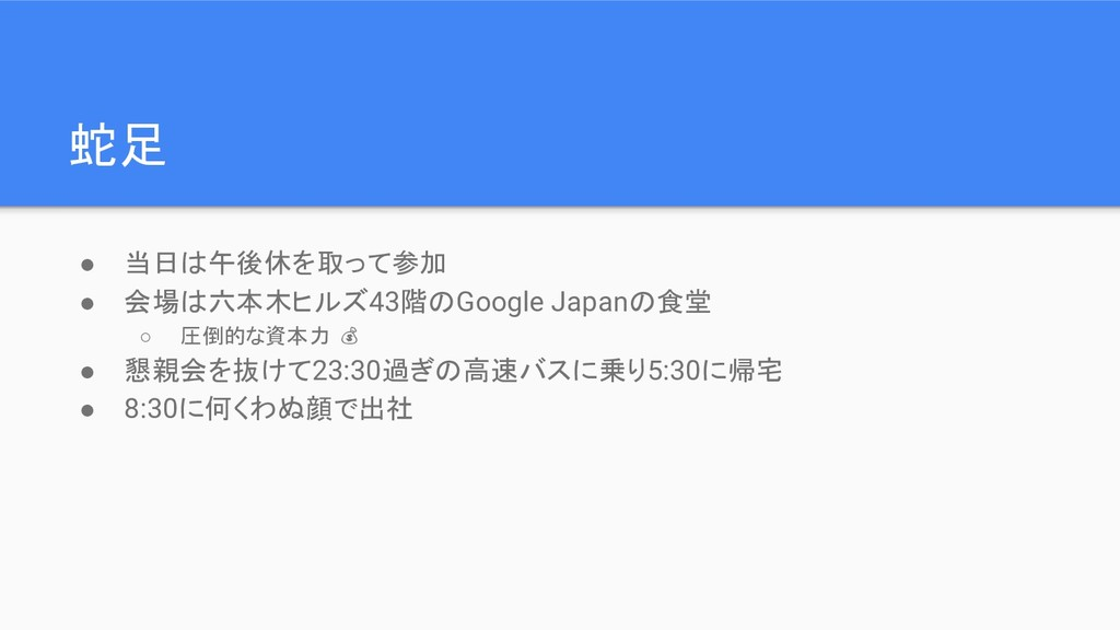 蛇足 ● 当日は午後休を取って参加 ● 会場は六本木ヒルズ43階のGoogle Japanの食...