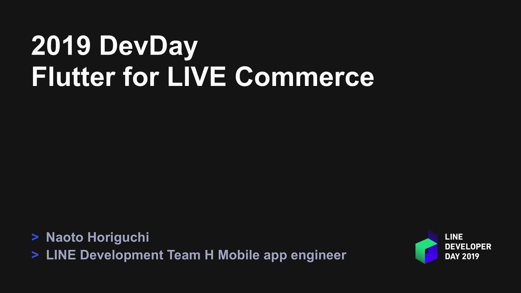 2019 DevDay Flutter for LIVE Commerce > Naoto H...