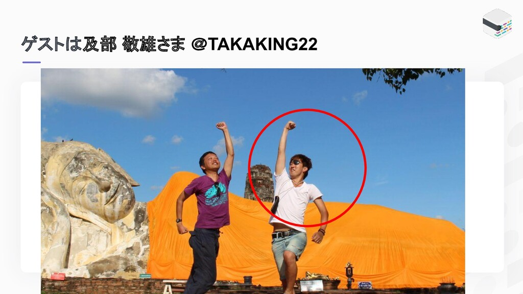 ゲストは及部 敬雄さま @TAKAKING22