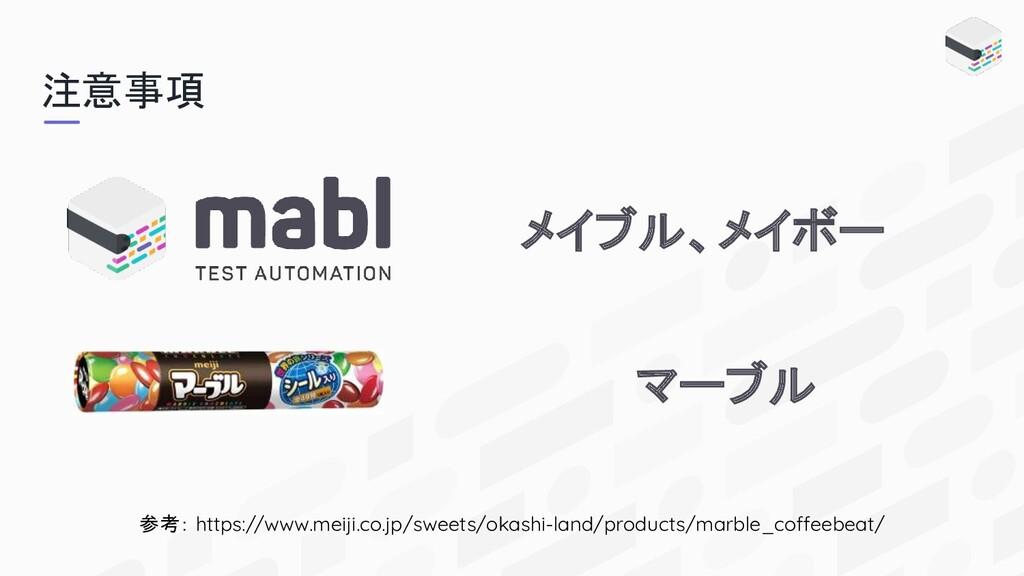 注意事項 メイブル、メイボー マーブル 参考: https://www.meiji.co.jp...
