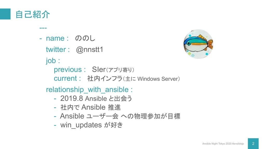 自己紹介 --- - name : ののし - twitter : @nnstt1 - job...