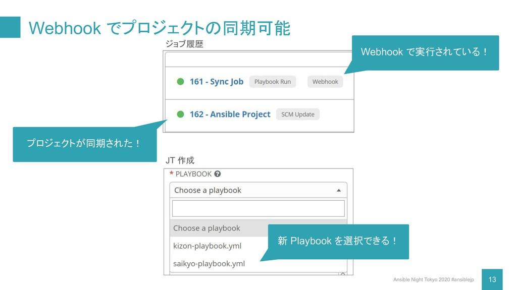 Webhook でプロジェクトの同期可能 Ansible Night Tokyo 2020 #...