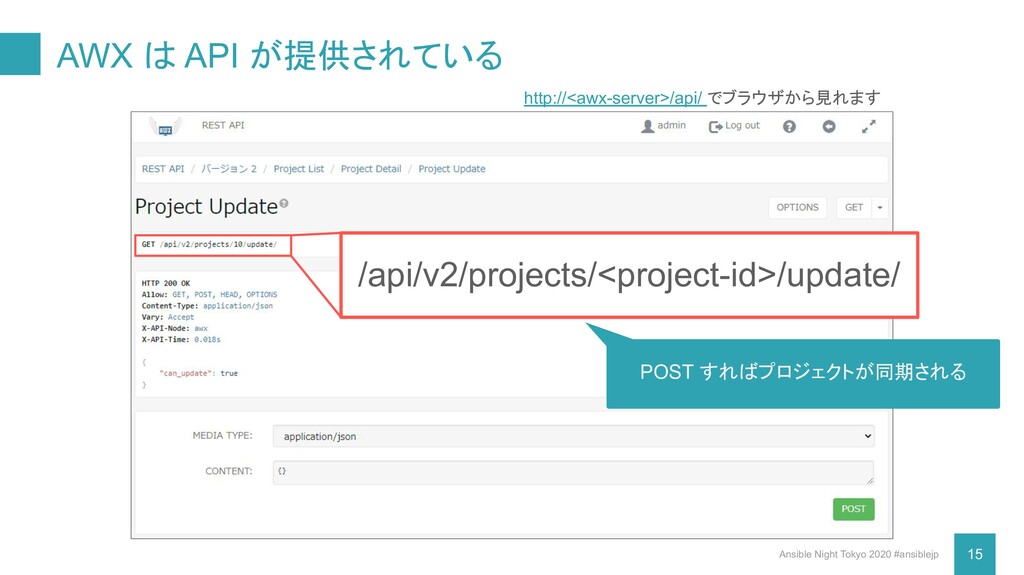 AWX は API が提供されている Ansible Night Tokyo 2020 #an...