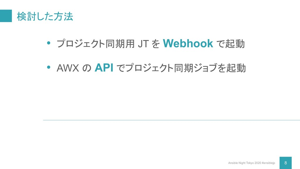 検討した方法 8 Ansible Night Tokyo 2020 #ansiblejp • ...