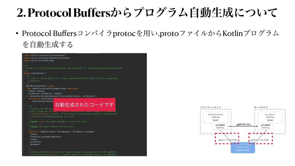 2. Protocol Buffers͔ΒϓϩάϥϜࣗಈੜʹ͍ͭͯ • Protocol B...