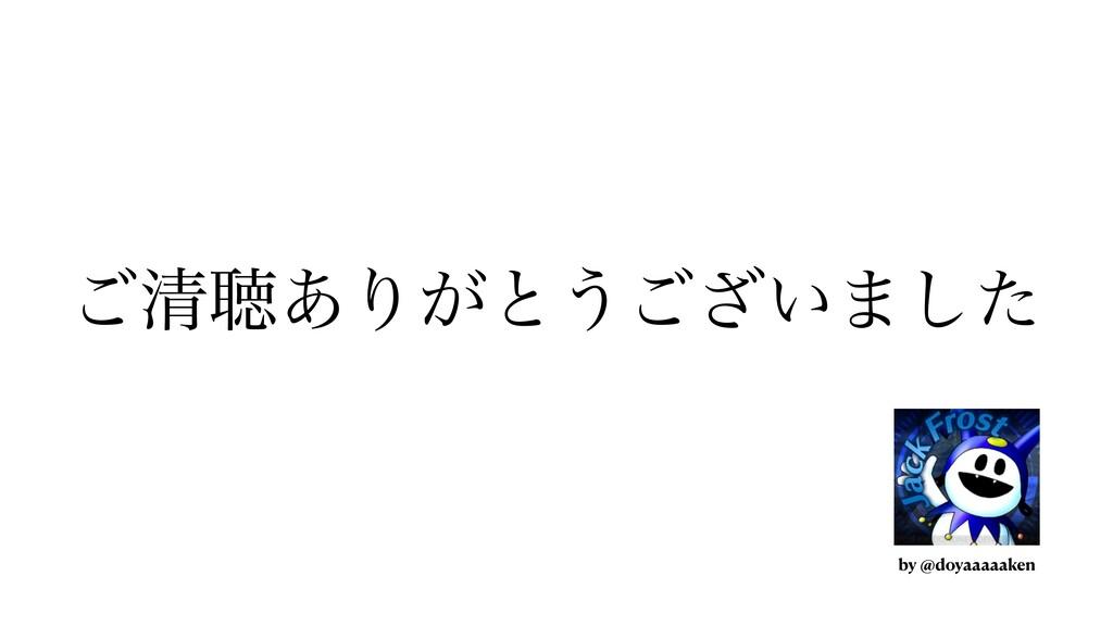 ͝ਗ਼ௌ͋Γ͕ͱ͏͍͟͝·ͨ͠ by @doyaaaaaken