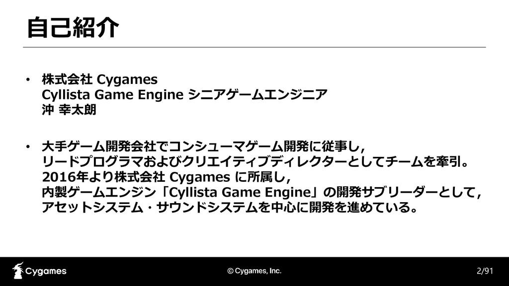 自己紹介 • 株式会社 Cygames Cyllista Game Engine シニアゲーム...