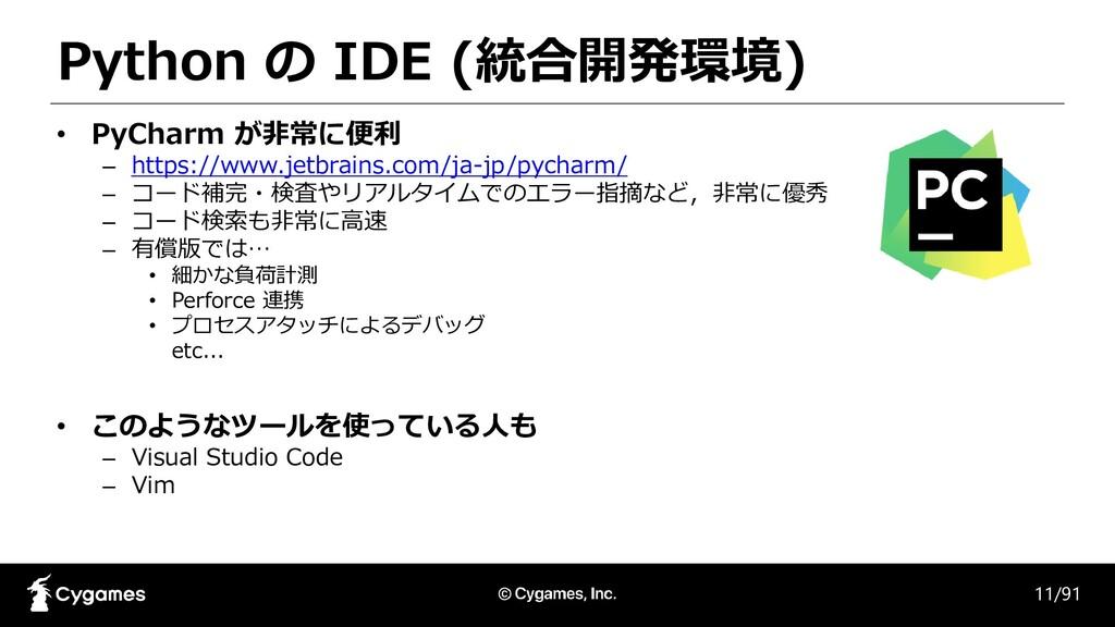 Python の IDE (統合開発環境) 11/91 • PyCharm が非常に便利 – ...