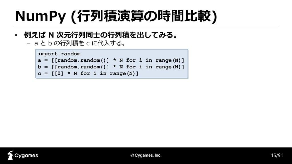 NumPy (行列積演算の時間比較) 15/91 • 例えば N 次元行列同士の行列積を出して...