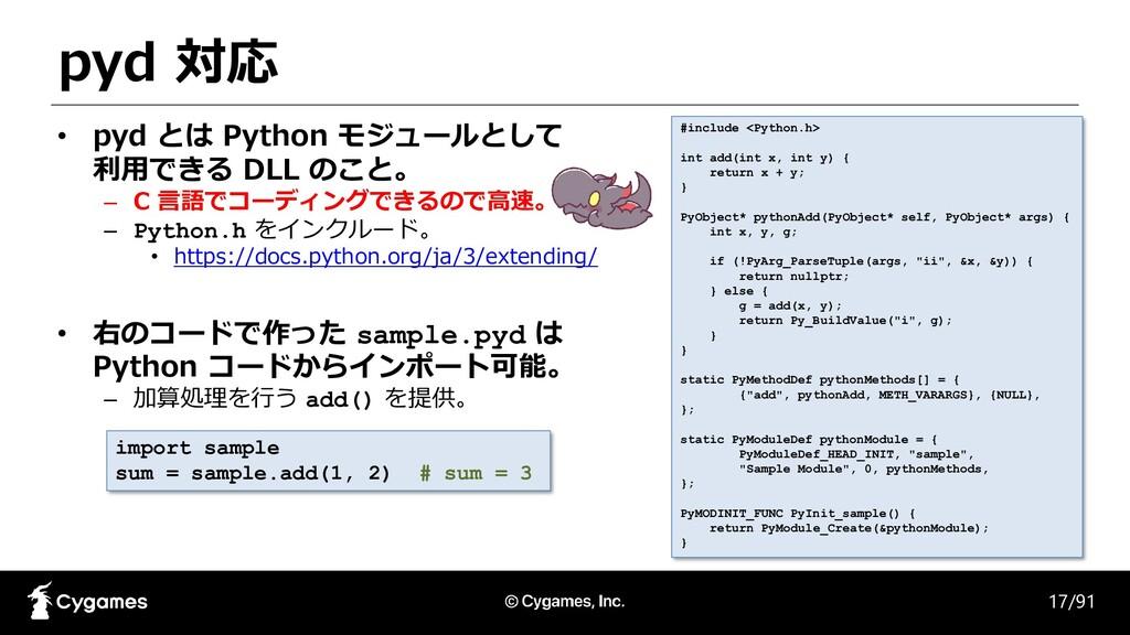 pyd 対応 17/91 • pyd とは Python モジュールとして 利用できる DLL...