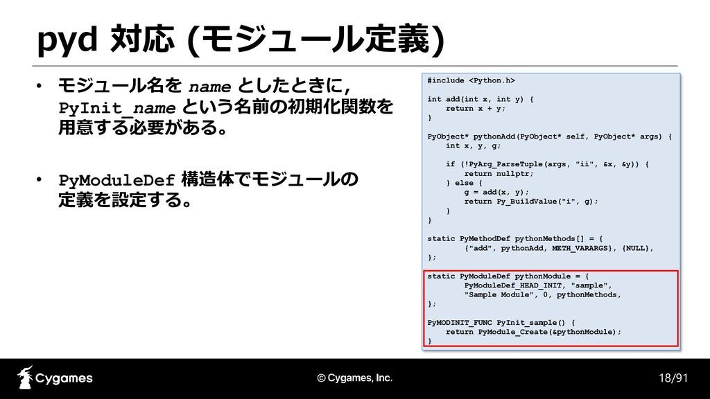 pyd 対応 (モジュール定義) 18/91 • モジュール名を name としたときに, P...