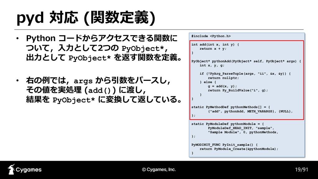 pyd 対応 (関数定義) 19/91 • Python コードからアクセスできる関数に つい...