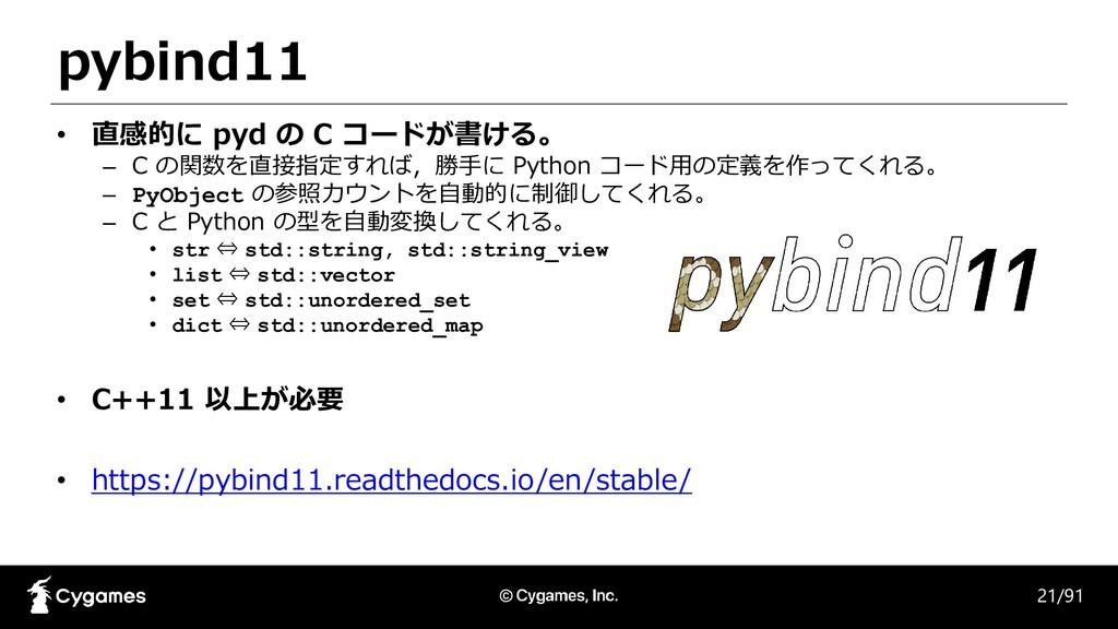 pybind11 21/91 • 直感的に pyd の C コードが書ける。 – C の関数を...