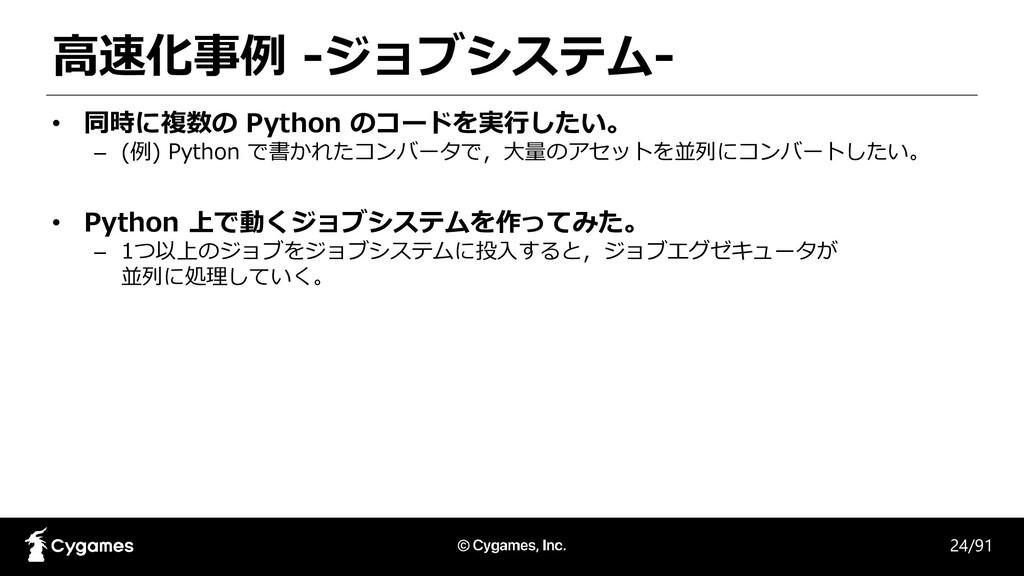 高速化事例 -ジョブシステム- 24/91 • 同時に複数の Python のコードを実行した...