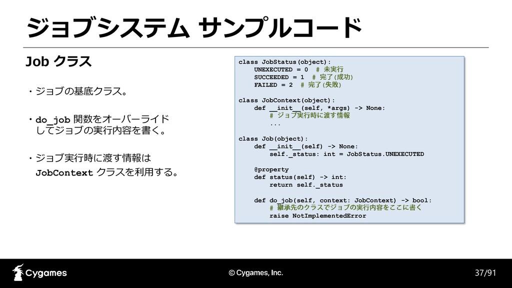 ジョブシステム サンプルコード 37/91 Job クラス ・ジョブの基底クラス。 ・do_j...