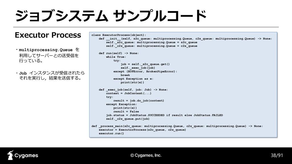 ジョブシステム サンプルコード 38/91 Executor Process ・multipr...